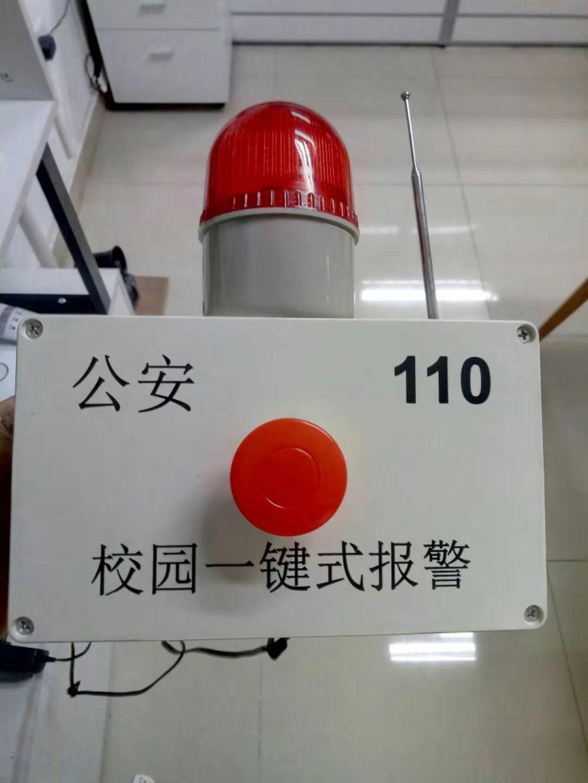 联网一键紧急按钮幼儿园语音对讲报警系统 110 校园一键报警器