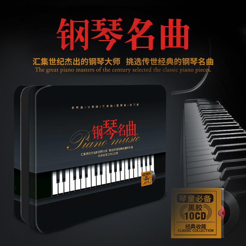 莫扎特贝多芬巴赫初级钢琴曲集古典音乐无损黑胶车载CD正