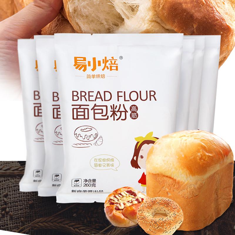 易小焙面包粉高筋面粉小麦烘焙原材料面包机用专2.6kg小包装家用