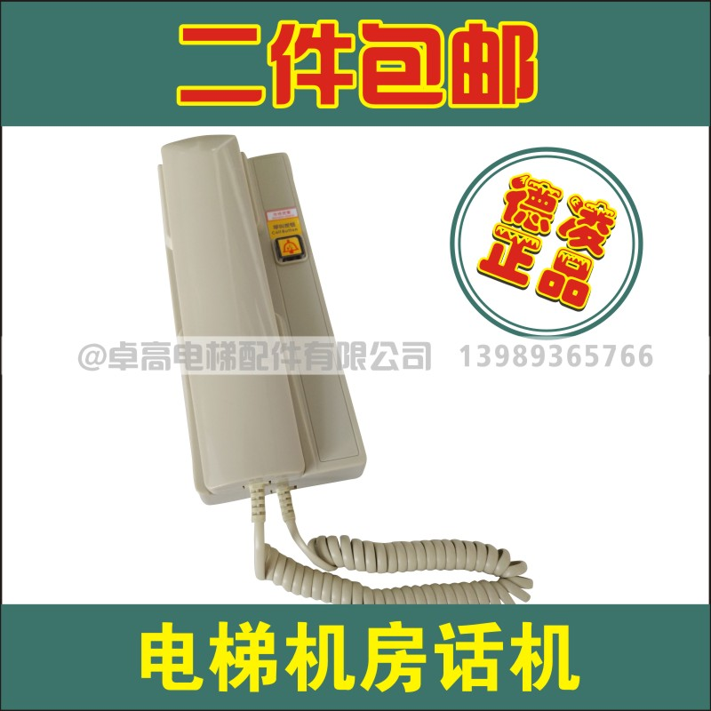 熱賣德凌電梯配件對講通話系統對話主機機房話機NBT/NKT12(1-1)A