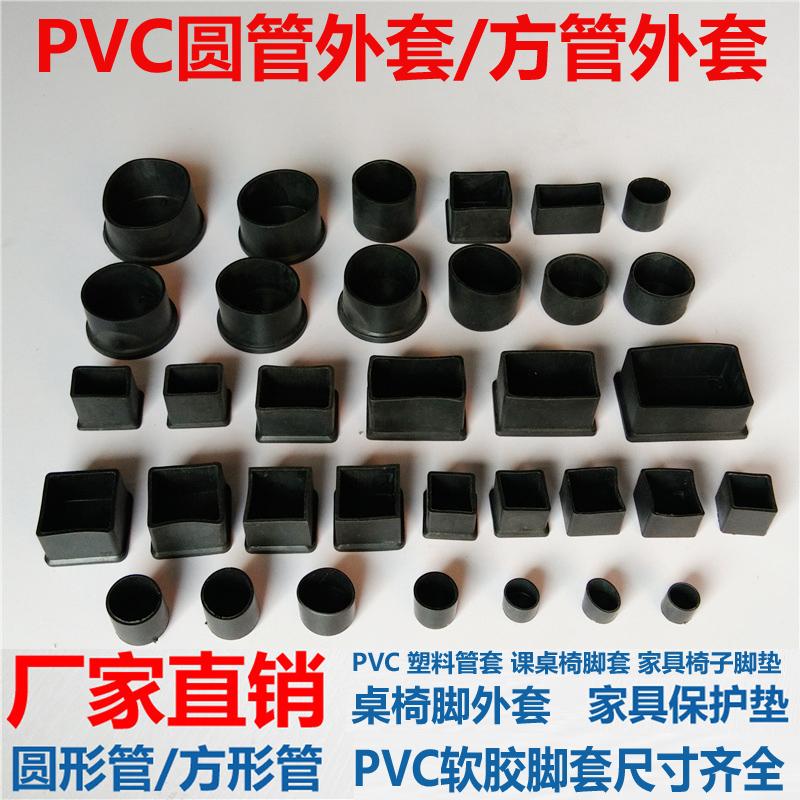 椅脚套PVC橡胶凳脚套25X25mm桌椅脚垫圆管方管加厚耐磨课桌椅脚套
