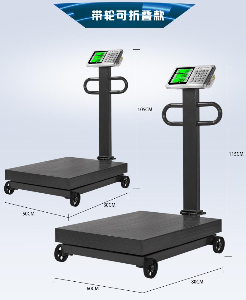带轮加厚电子台秤500公斤称重磅秤1000kg可移动秤大型商用秤800kg【图5】