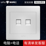 UFU/Youfu electrician switch socket genuine computer + telephone socket type 86 concealed network socket plus telephone