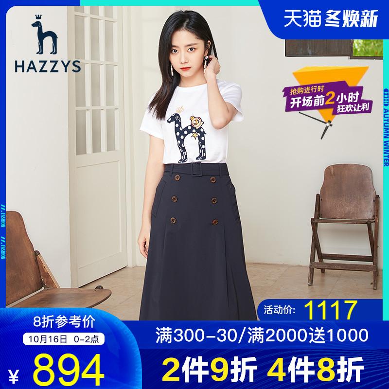 哈吉斯hazzys官方x谭松韵明星同款2020新款显瘦收腰裙子女半身裙