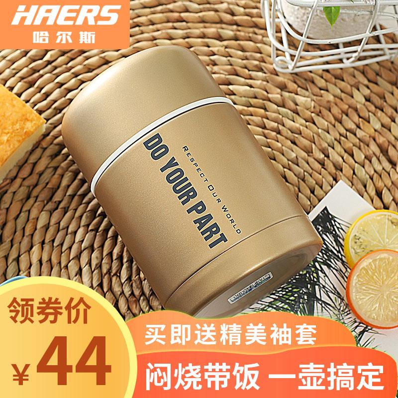 哈尔斯保温桶饭盒便携闷烧壶焖烧杯小型保温焖粥桶不锈钢汤罐焖壶