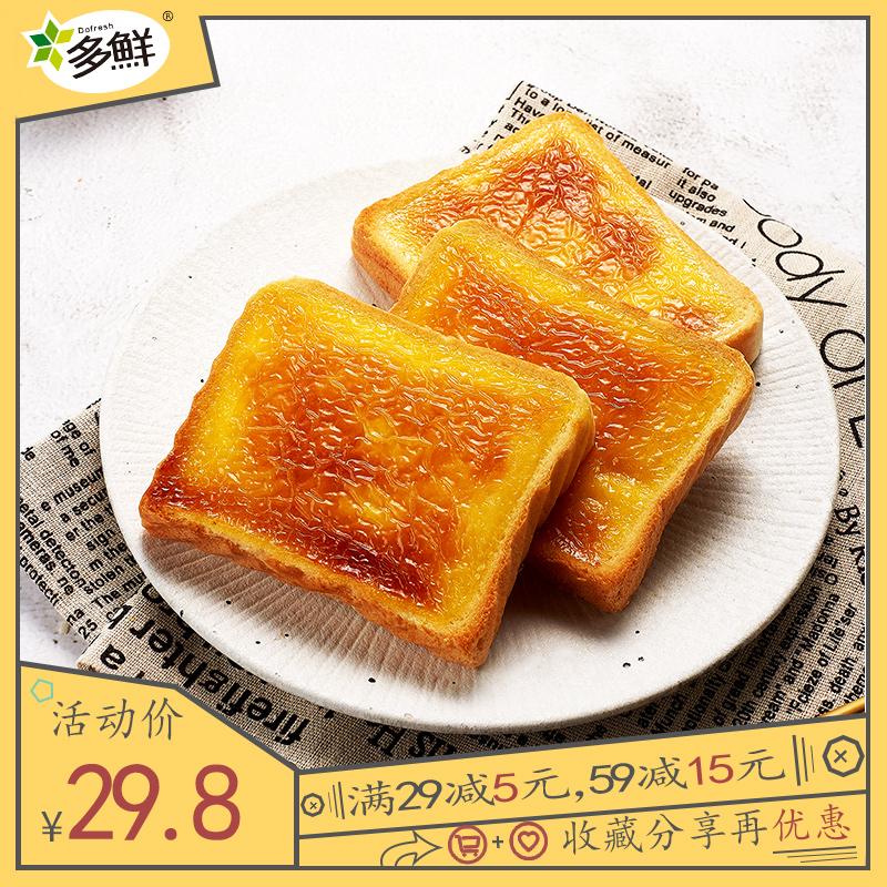 多鲜岩烧乳酪吐司面包520克整箱营养早餐休闲代餐小口袋零食