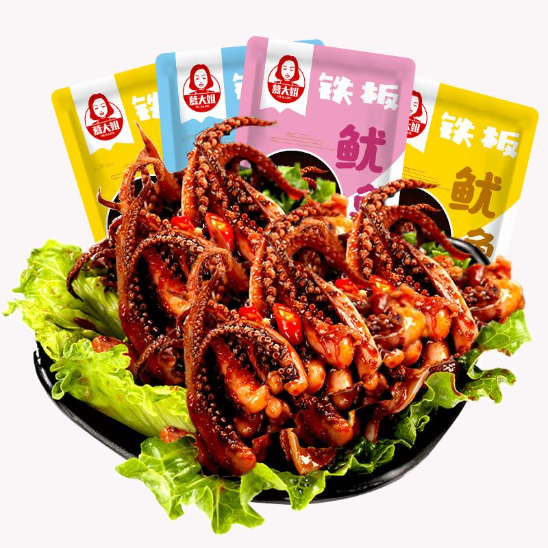 香辣铁板鱿鱼须片80包海味零食小包装麻辣鱿鱼丝即食小吃休闲食品