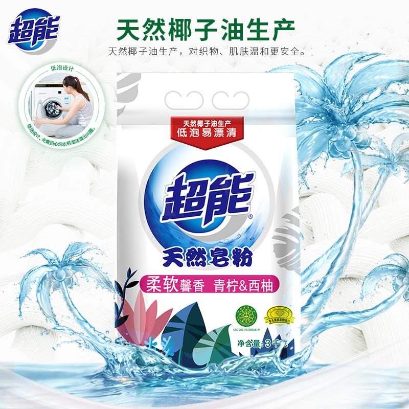 【6斤装】超能天然皂粉洗衣粉3kg低泡易漂洗袋装更实惠家庭装包邮