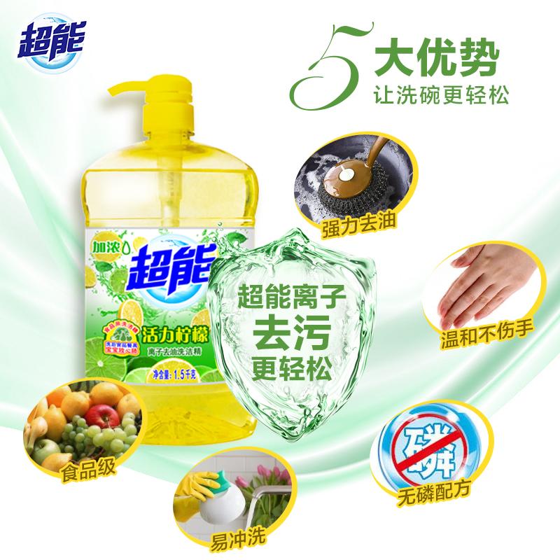超能洗洁精包邮促销批发家庭装活力柠檬大桶1.5kg*3瓶家用9斤装