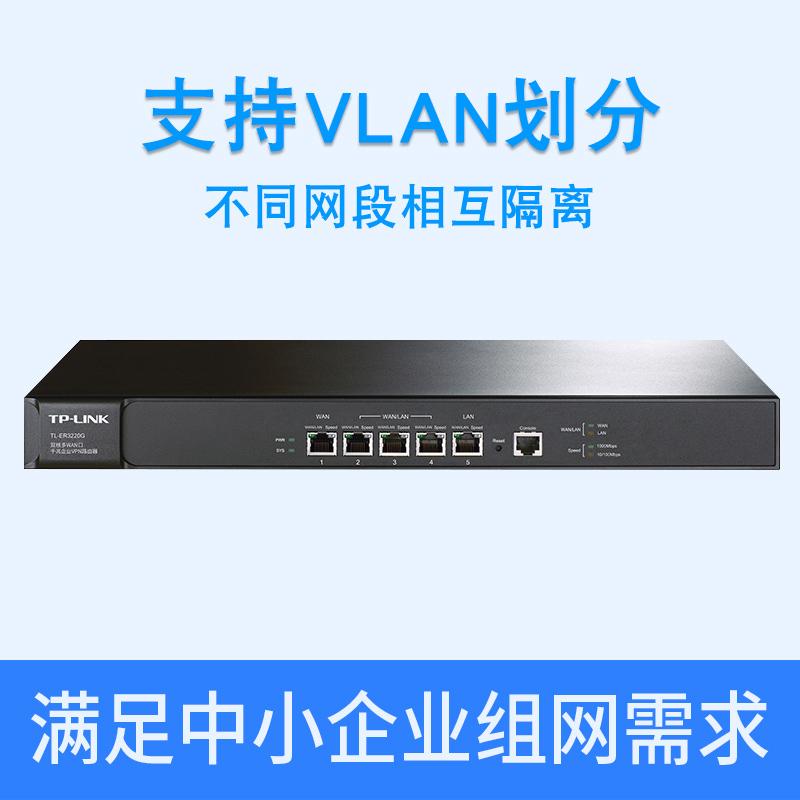 300 多局域网企业级商用公司行为管理带机 VLAN 多线路叠加 AC 管理 AP 口千兆有线路由器 WAN 多 ER3220G TL LINK TP