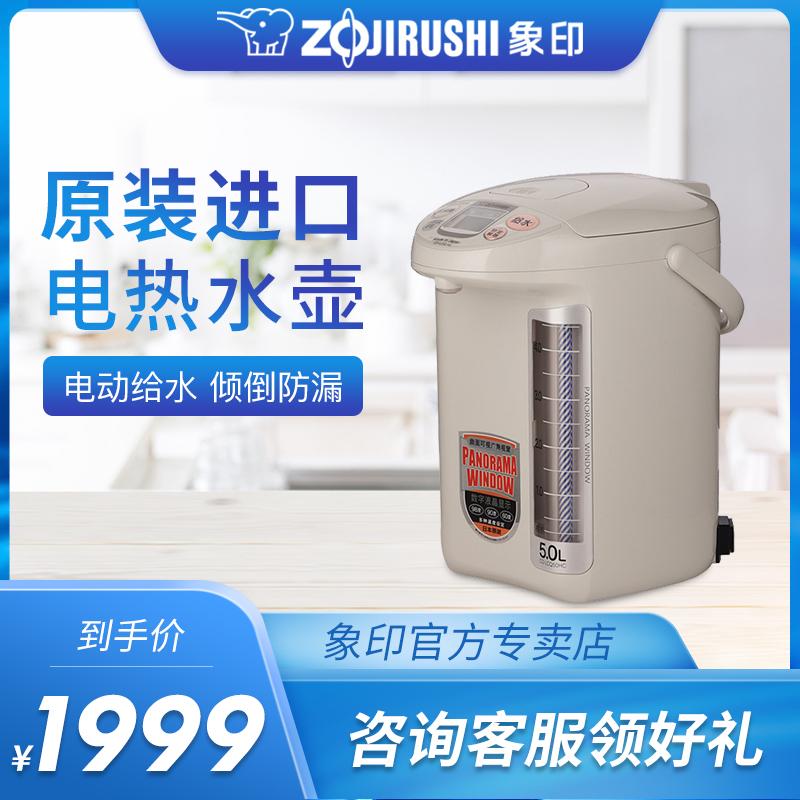 ZOJIRUSHI/象印 CD-LCQ50HC 日本象印電熱水瓶 原裝正品 包郵 5L