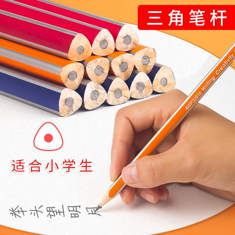 晨光铅笔三角杆小学生用2比2b幼儿园hb儿童批发带橡皮的擦头学习文具用品套装无毒一年级2ь矫正握姿初学者