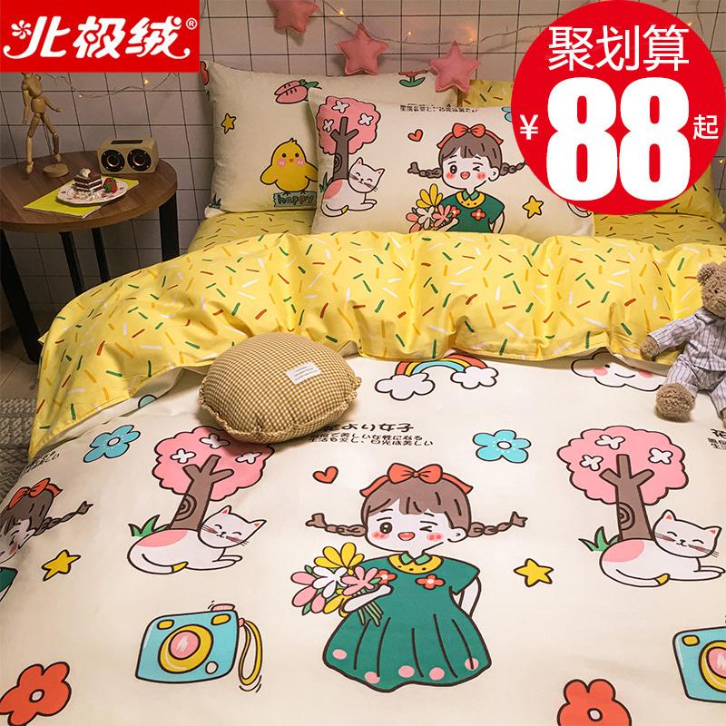 单人宿舍三件套床笠4