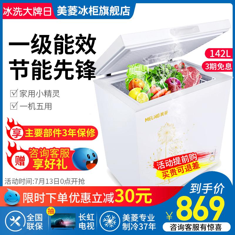 MeiLing/美菱 BC/BD-142DT 冰櫃家用商用冷藏冷凍櫃迷你小型冷櫃