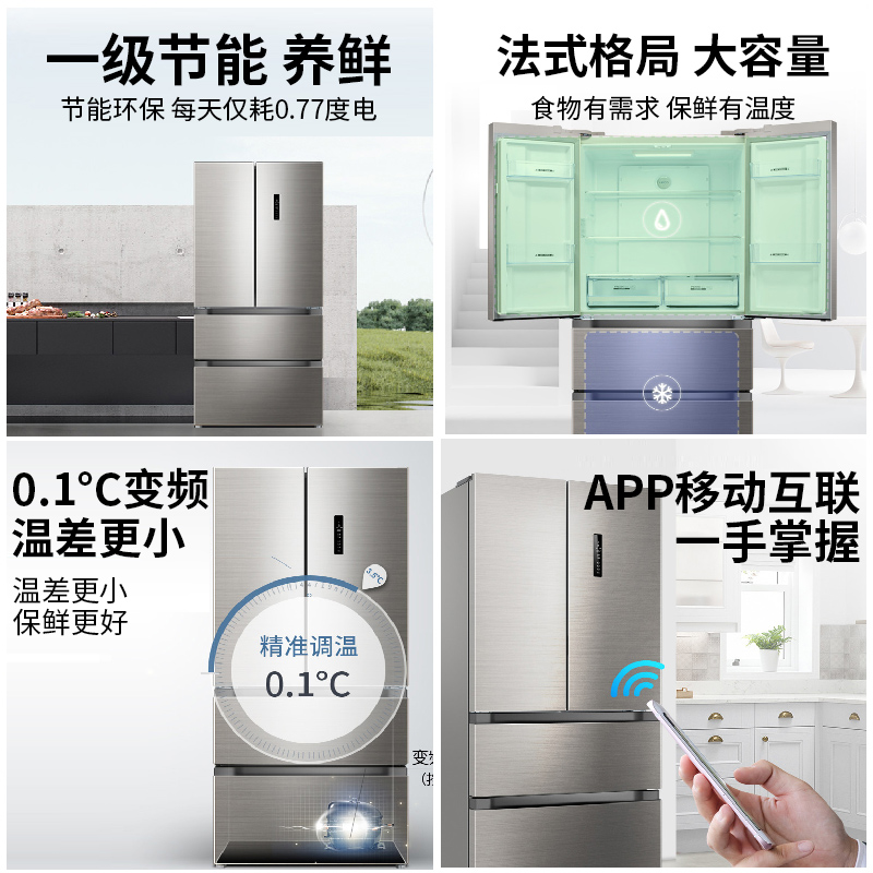 MeiLing/美菱 BCD-445WPUCX法式四开多门电冰箱家用风冷无霜一级