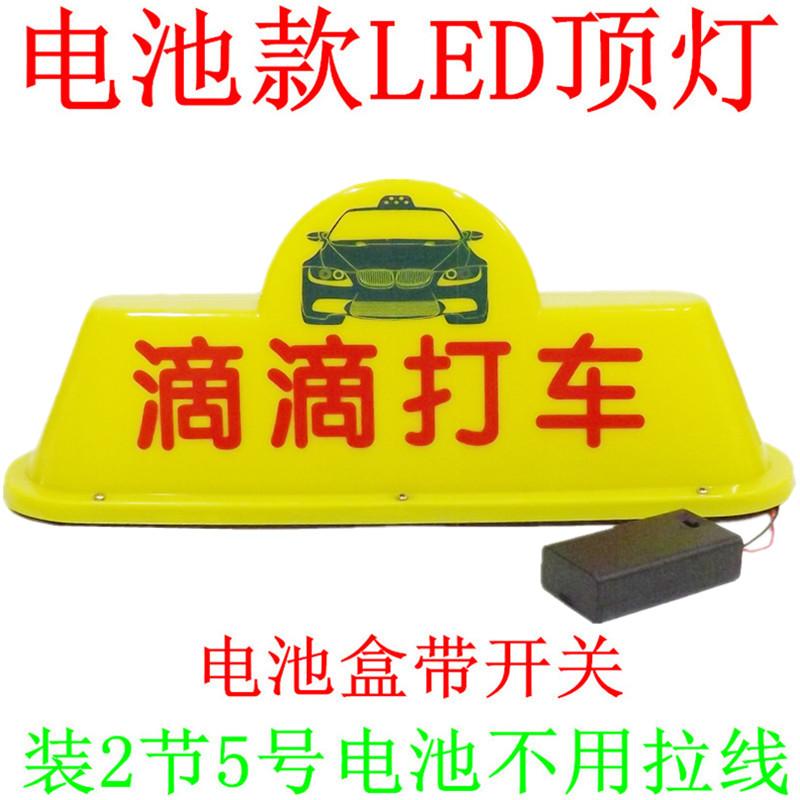 包邮 LED出租车代驾车顶灯 滴滴打车 代驾灯广告车顶灯滴滴车顶灯