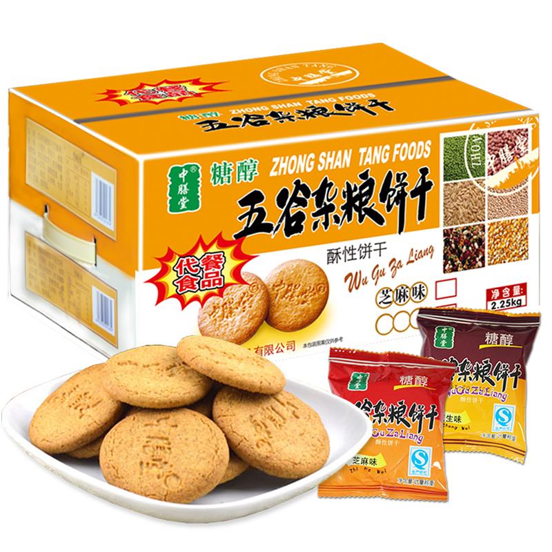 中膳堂杂粮粗粮全麦饼干整箱糖尿饼病人无糖精食品糖尿人零食代餐