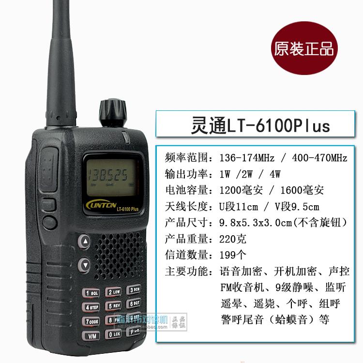 正品灵通LT-6100PLUS 对讲机 业余民用户外自驾游酒店手持对讲器
