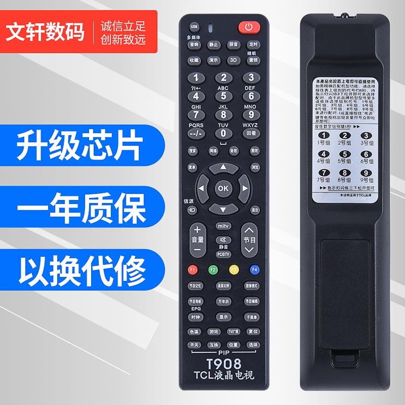 TCL王牌液晶電視機萬能遙控器 TCL液晶電視通用免設定直接用T908