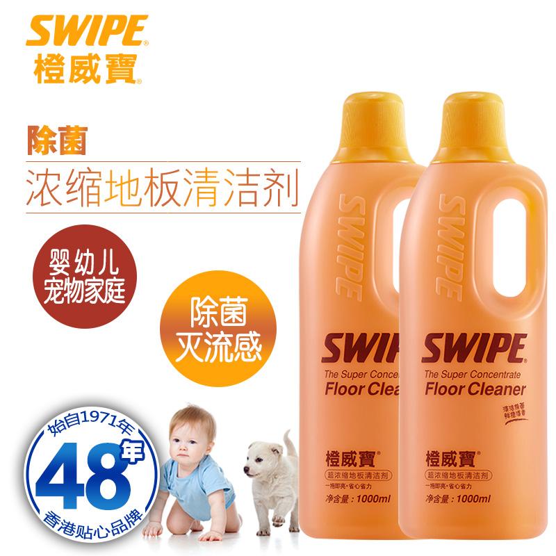 橙威寶濃縮地板清潔劑1L*2驅蟲除菌除味實木瓷磚大理石滅流感病毒