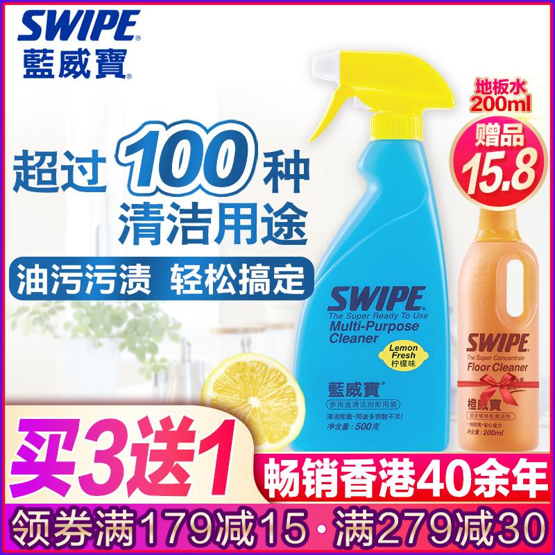藍威寶多用途清潔劑功能家用廚房除油煙機清洗劑強力去汙重油汙淨