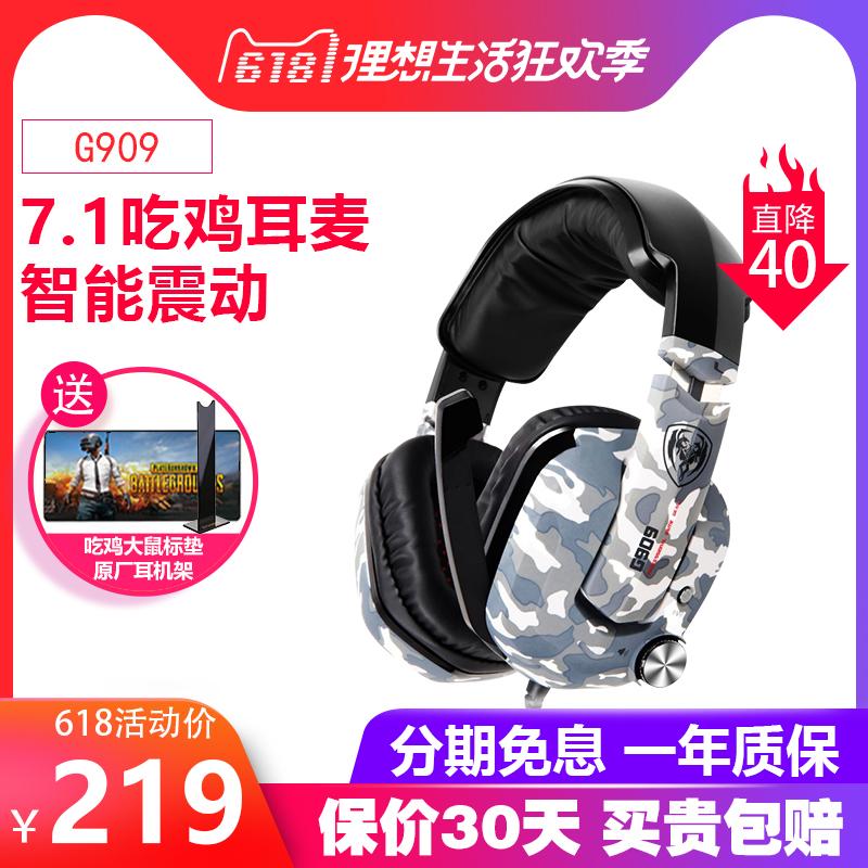 Somic/碩美科 G909頭戴式電腦遊戲7.1耳機G909PRO吃雞USB耳麥震動