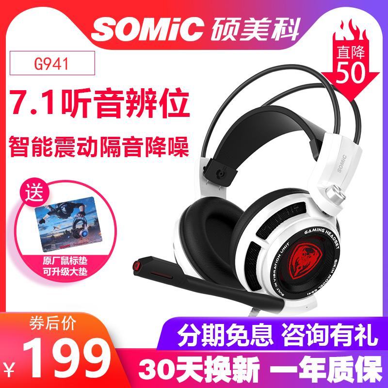 Somic/碩美科 G941頭戴式電競7.1遊戲耳機膝上型電腦吃雞USB耳麥