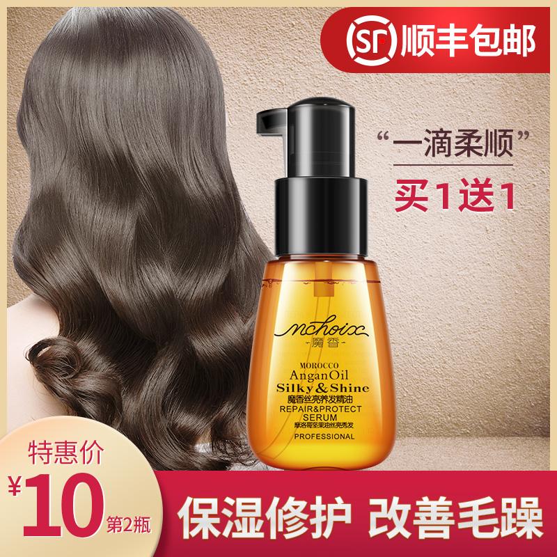 魔香摩洛哥护发精油女烫发护理卷发修复干枯改善头发防毛躁柔顺素
