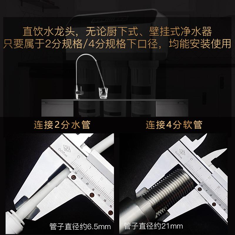 潜水艇直饮水龙头纯净水器龙头2分单冷厨房家用不锈钢净水机配件