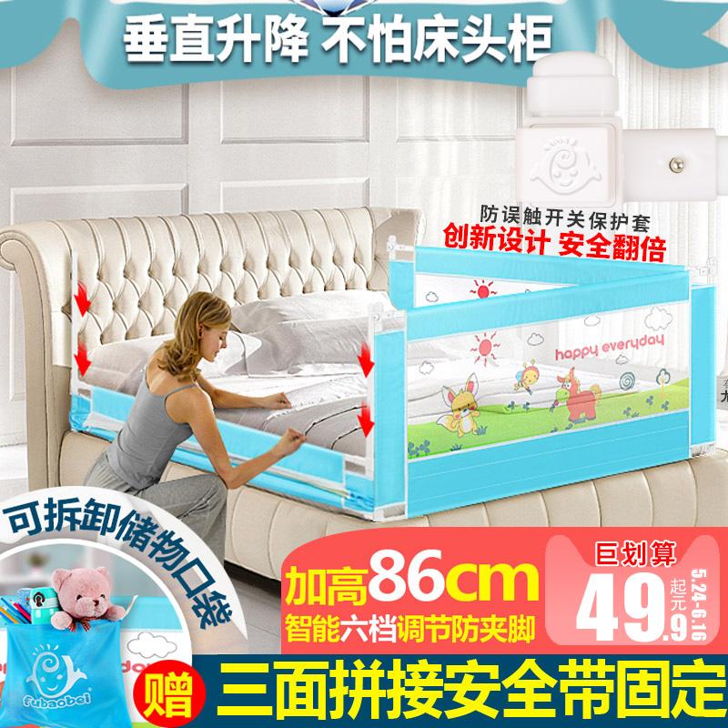 fubaobei婴儿童床围栏宝宝防摔挡板1.8-2米大床护栏垂直升降床围