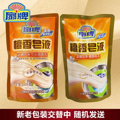 扇牌檀香皂液500g4袋组合驱螨洁净檀香怡人袋装天然皂液洗衣液