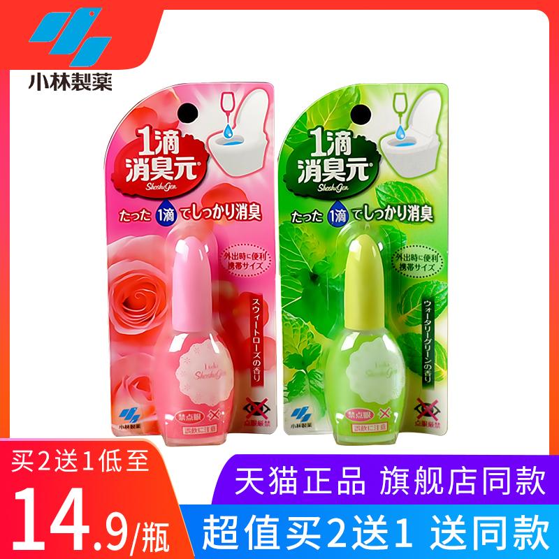 小林製藥一滴消臭元馬桶除臭芳香劑日本進口衛生間廁所空氣清新劑