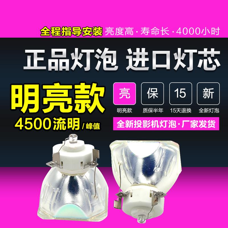 海田适用于NEC投影机灯泡M420X ME310XC ME350X ME360XC NP16LP