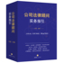 Spot Company Legal Counsel Practical Guidelines, Editor-in-Chief, Qiao Lu, Enterprise Establishment/Contract Review Production/Company Articles of Association Formulation/Investment and M&A/Labor Contract Relations Treatment/Criminal Legal Risk Prevention in Civil Litigation