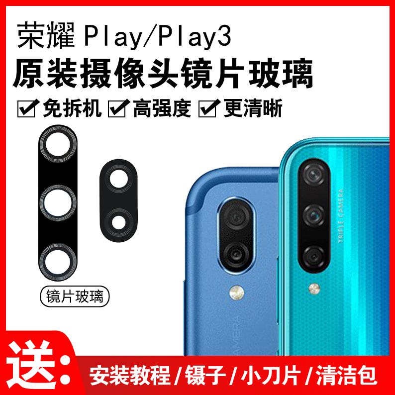 适用原装华为荣耀play3摄像头玻璃镜片 play3e后照相机镜