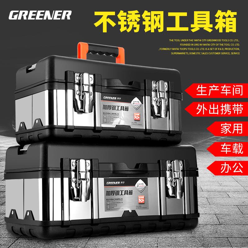 不锈钢工具箱铁多功能车载大号五金手提式电工维修工具家用收纳盒