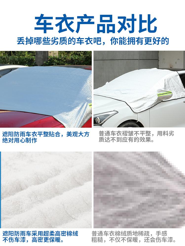 汽车车衣半罩车罩半身防霜防冻罩冬季通用防雨加厚棉外罩保暖外套