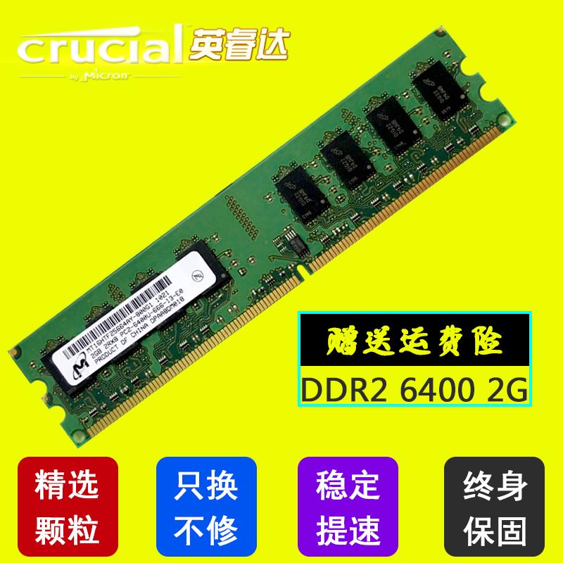 鎂光ddr2 800 2g桌上型電腦電腦記憶體條聯想惠普戴爾巨集基海爾方正華碩