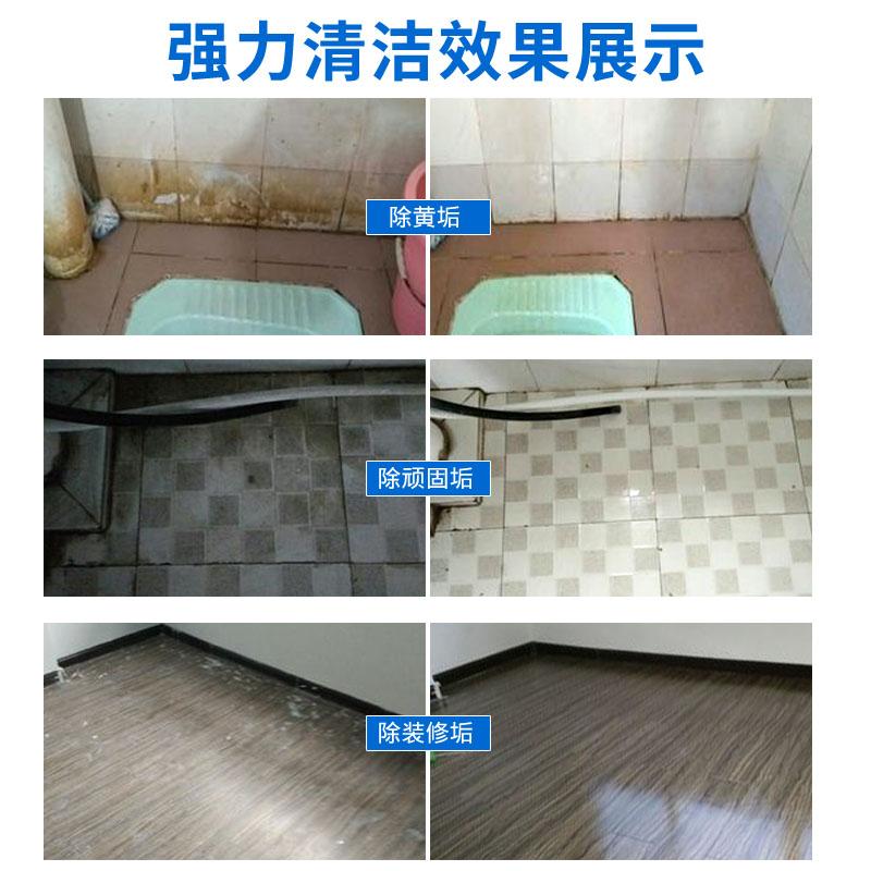 瓷砖清洁剂强力去污家用草酸洗厕所地板砖卫生间除水泥垢剂高浓度
