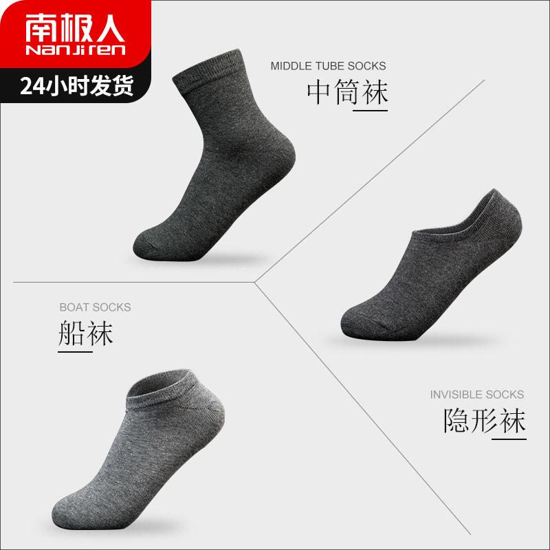 南极人袜子男棉袜中筒袜春夏薄款隐形船袜吸汗透气男士短袜四季