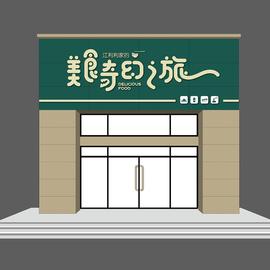店铺门头设计效果图实体美容院服装店面门面设计广告牌牌匾店招牌