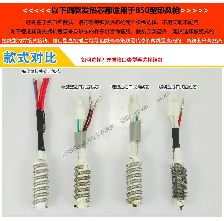 螺旋式长寿热风拆焊台发热芯 4线852D+ 850+ 850风枪发热芯发热丝