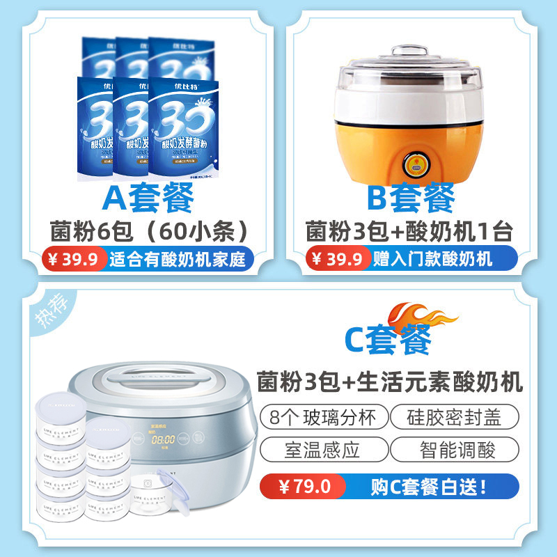 优比特30菌酸奶机家用小型双岐杆菌老酸奶发酵菌酸奶粉乳酸菌30条