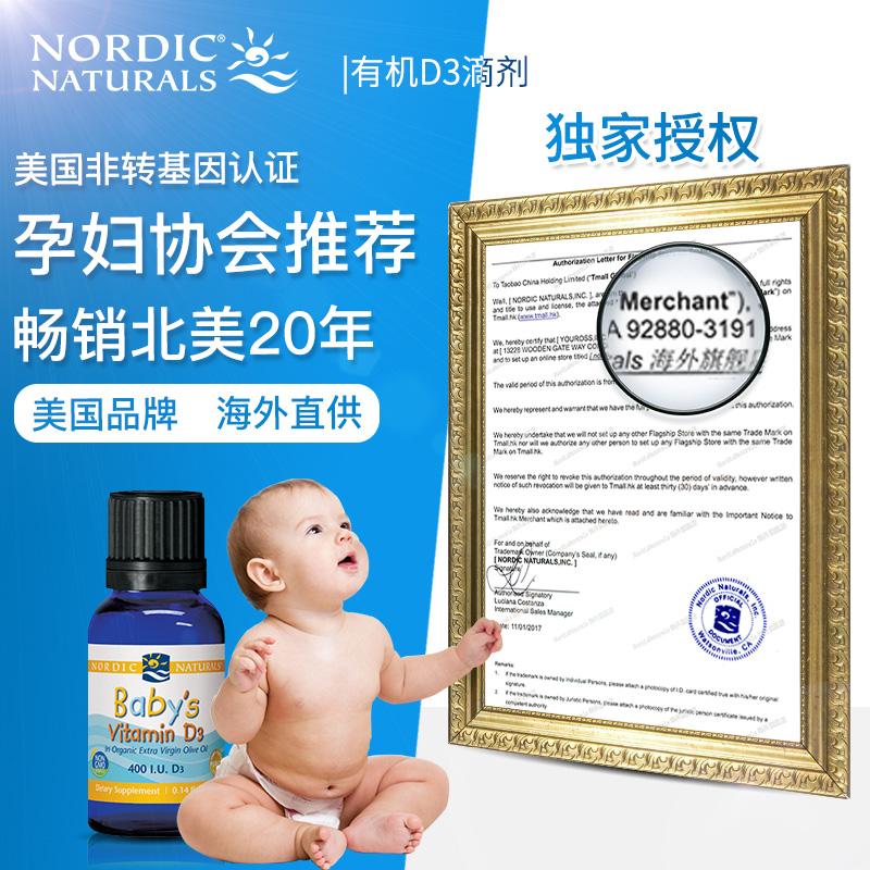 挪威小鱼d3滴剂 婴幼儿宝宝婴儿美国有机维生素补钙维D儿童新生儿