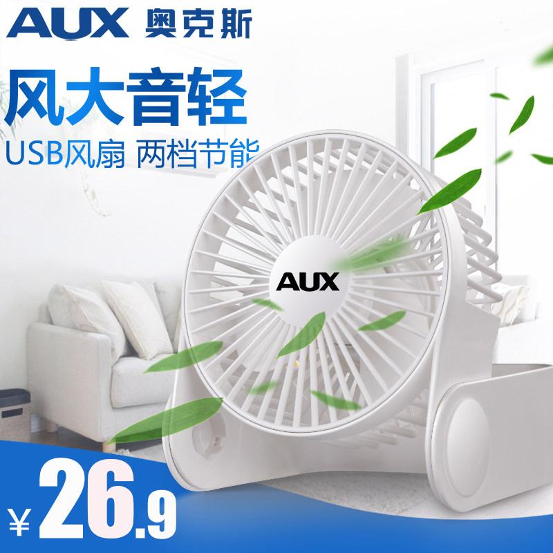 奥克斯USB风扇台式电风扇办公室家用宿舍学生床上小风扇迷你静音