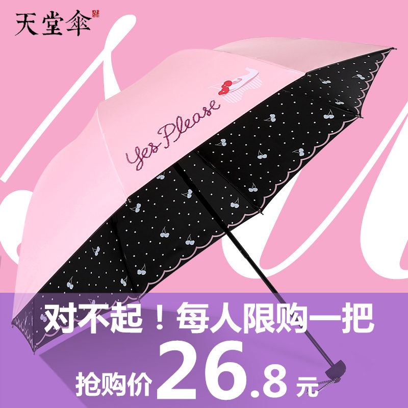 天堂傘正品遮陽傘晴雨傘女兩用太陽傘防曬防紫外線黑膠摺疊三折傘