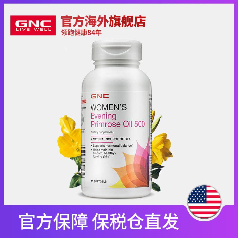 GNC健安喜月见草油软胶囊美国进口500mg*90粒调节内分泌