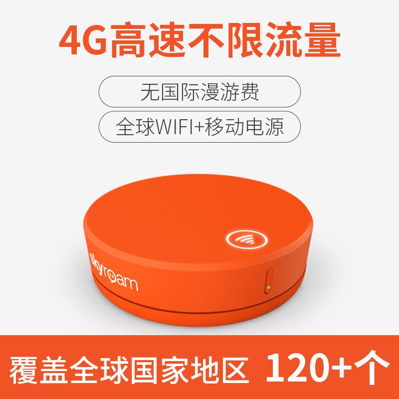路由器无限流量 wifi 无线境外移动随行出国随身 4g 全球漫游 漫游宝