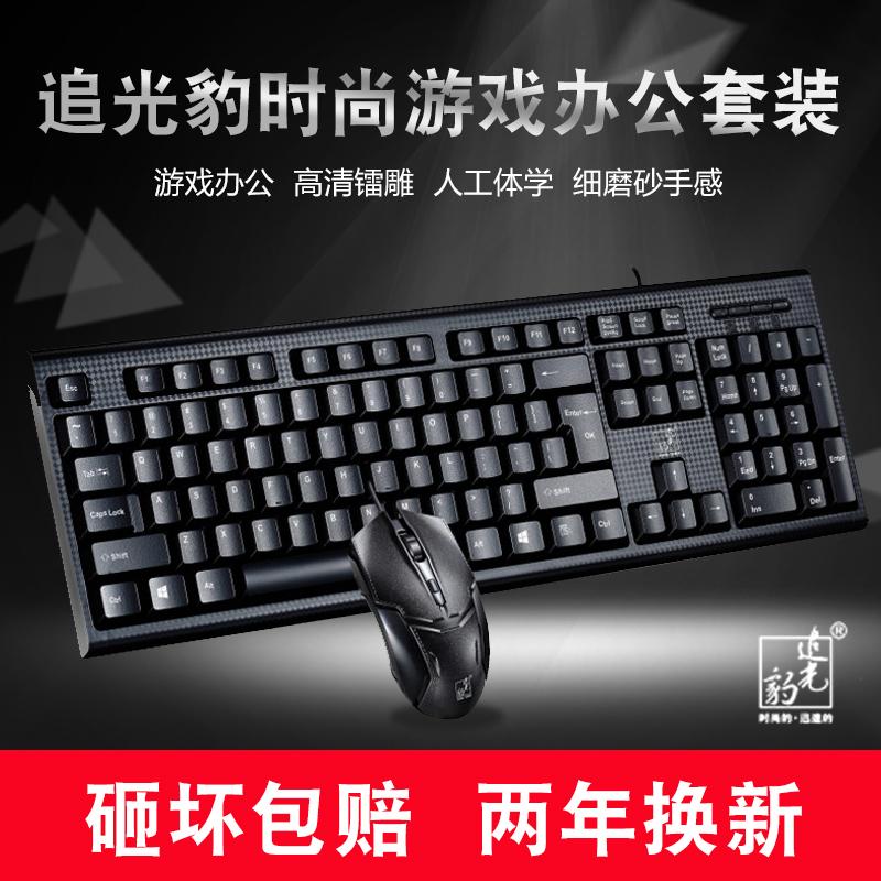 有線鍵盤滑鼠套裝 家用辦公靜音遊戲臺式USB介面鍵盤鍵鼠套裝筆記本鍵盤吃雞外設 防水商務鼠鍵套裝