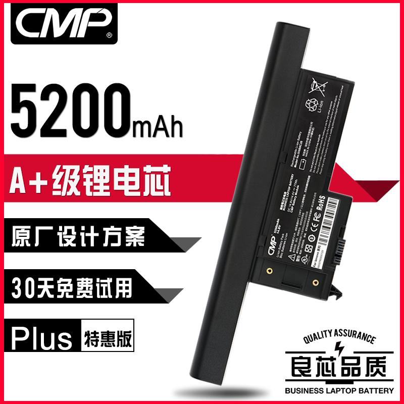 【特惠版】CMP 聯想IBM Thinkpad x61 x60 x61s x60s 筆記本電池